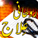 Roohani Ilaaj by Yoyo Videos