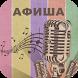 Афиша Чебоксары by YaxApp