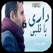 كليب داري يا قلبي 2018 بدون نت by Devarabe
