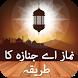 Namaz-e-Janaza Ka Tareeqa In Urdu by Hindi Urdu Apps
