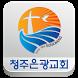 청주은광교회 by 애니라인(주)