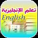 تعلم اللغة الإنجليزية by your.apps.arabic