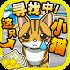 寻找小猫~寻找迷路的小猫!~ by Chronus X Inc.