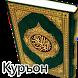 Uzbek Quran - O'zbek tilida Qur'on