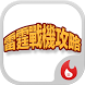 手遊地帶:雷霆戰機攻略 by Wings of dreams innovation tech pty ltd