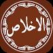 Surah Al Ikhlas Offline by BLACKSWAN