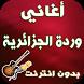 أغاني وردة الجزائرية - Warda Jazairia