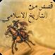 قصص خالدة من التاريخ الإسلامي - بدون نت by Kisas 3arabia