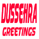 Happy Dussehra 2015 Wishes SMS by YoYoMedia