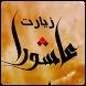 زیارت عاشورا صوتی by Ali Esfahani