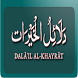 Dalailul Khairat-دلائل الخیرات by Best Apps for best knowledge and learning