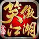 笑傲江湖手機版-香港 by 8888PLAY