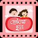 ছোটদের ছড়া বাংলা ছড়া video by Funtoosh Lab