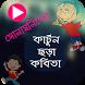 ছোটদের মজার বাংলা কার্টুন ভিডিও by logic master