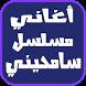 أغاني سامحيني Samhini by Radoune
