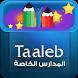 Taaleb المدارس الخاصة by Mutawar