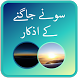 Sonay Jagnay Kay Azkaar by Alhuda International