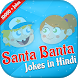 Santa Banta Jokes Hindi by Shayari Developers