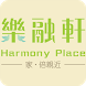 樂融軒 Harmony Place by CardApp.hk