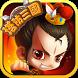塔防三國 城堡爭霸 by Cuttlefish Game Studio