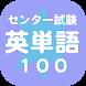 センター試験これだけ英単語100 by 島崎 絢香(Shimazaki Ayaka)