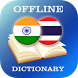 Hindi-Thai Dictionary