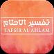 tafsir al ahlam تفسير الاحلام by Dirac Production