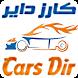 سيارات مستعملة للبيع والشراء by Star Webmaster