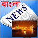 Bengali News : WB Newspapers by Simmer Technologies