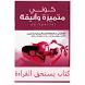 كتاب كوني متميزة و انيقة by iqraa