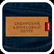 Сибирский Джинсовый Центр by Мобильное Дело