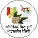 Sweet , Drinks Recipe in Hindi by FutureWorldTech
