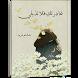 رواية غادرتك فلا تذبلي - د هشام فريد by Ep & Del Inc