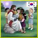어린이를위한 성경 이야기 by haile