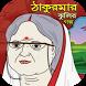 ঠাকুরমার ঝুলি- thakurmar jhuli-ঠাকুরমার ঝুলির গল্প by MJMT Apps