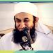 Maulana Tariq Jameel Photo Gallery
