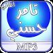 أغاني تامر حسني بدون انترنت by OLD APP