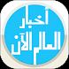 اخبار العالم الآن by Al-Ead Software