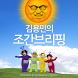김용민의 조간브리핑 - 팟캐스트 by mazinger