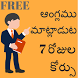 Learn English in Telugu by SilverParticle Solutions