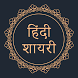 10000+ Hindi Toofani Shayari by virat