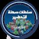 سلطات سهلة التحضير بدون انترنت by islam droid app