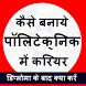 Career & Diploma in Polytechnic by Narendra Gupta