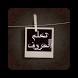 تعلم الحروف العربية by TUNDROID