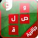 وصلة جزائرية by c games
