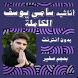 سامي يوسف اناشيد دينية by Sentry Softhouse