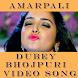 Amarpali Dubey Bhojpuri Video Songs