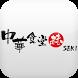 中華食堂 赫 by alhanect incorporated