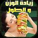 زيادة الوزن و الطول by kalim nadim
