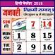 Hindi Calendar 2016 by raansh developers